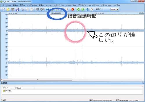 音声波形が見れるソフト