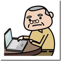 パソコンをするおじいちゃん