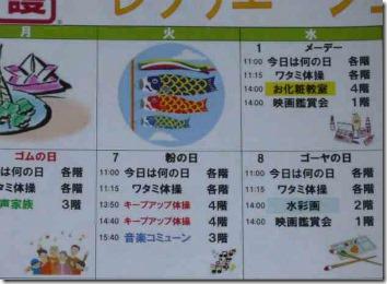高齢者施設レクリエーションカレンダー