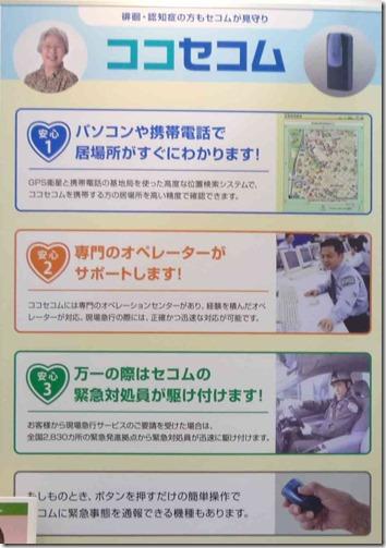 ココセコムのポスター