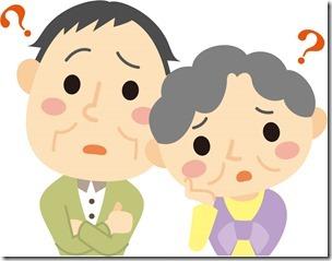 首をかしげる老夫婦