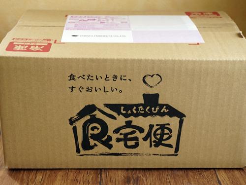 食卓便の箱